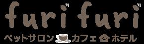 ペットサロン&カフェfurifuri(フリフリ)